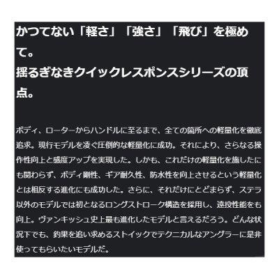画像2: ≪'19年8月新商品!≫ シマノ '19 ヴァンキッシュ C5000HG 【小型商品】