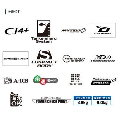 画像2: ≪'20年3月新商品!≫ シマノ ' 20 フォースマスター 601DH(左) [3月発売予定/ご予約受付中] 【小型商品】
