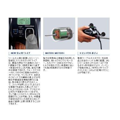 画像3: ≪'20年3月新商品!≫ シマノ ' 20 フォースマスター 601DH(左) [3月発売予定/ご予約受付中] 【小型商品】