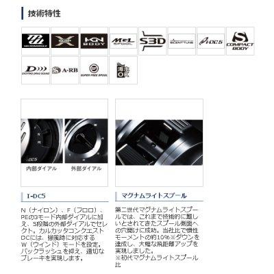 画像2: 【送料サービス】 ≪'20年5月新商品!≫ シマノ '20 カルカッタ コンクエスト DC 201HG 左 [5月発売予定/ご予約受付中] 【小型商品】