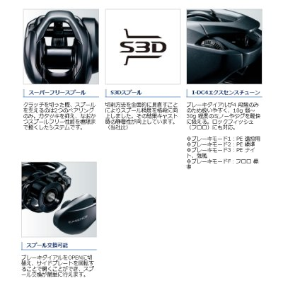 画像3: ≪'20年3月新商品!≫ シマノ '20 エクスセンス DC SS XG(右) [3月発売予定/ご予約受付中] 【小型商品】
