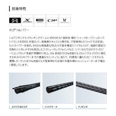 画像2: ≪'20年4月新商品!≫ シマノ コルトスナイパー XR S100M 〔仕舞寸法 157.0cm〕 【保証書付き】 [4月発売予定/ご予約受付中] 【大型商品1/代引不可】