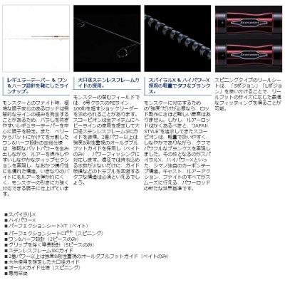 画像3: ≪'20年4月新商品!≫ シマノ '20 スコーピオン 1704R-2 〔仕舞寸法 130.0cm〕 【保証書付き】 [4月発売予定/ご予約受付中]