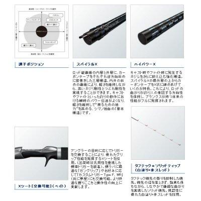 画像3: ≪'20年5月新商品!≫ シマノ クロスミッション B66MH-S 〔仕舞寸法 102.9cm〕 【保証書付き】 [5月発売予定/ご予約受付中]