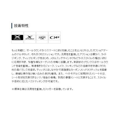 画像2: ≪'20年5月新商品!≫ シマノ クロスミッション B66MH-S 〔仕舞寸法 102.9cm〕 【保証書付き】 [5月発売予定/ご予約受付中]