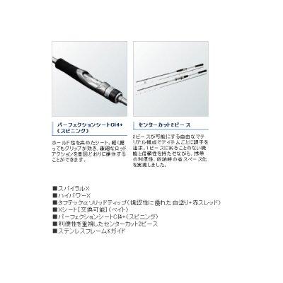 画像4: ≪'20年5月新商品!≫ シマノ クロスミッション B66MH-S 〔仕舞寸法 102.9cm〕 【保証書付き】 [5月発売予定/ご予約受付中]