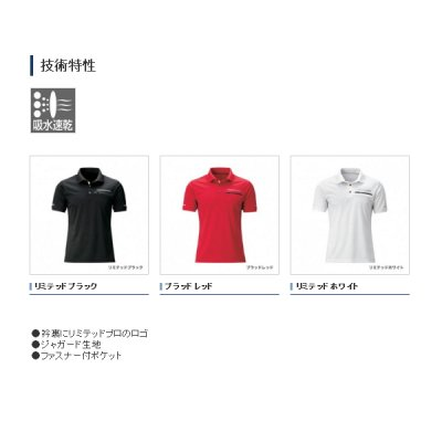 画像2: ≪'20年3月新商品!≫ シマノ ポロシャツ リミテッド プロ(半袖) SH-174T ブラッドレッド Sサイズ [3月発売予定/ご予約受付中]