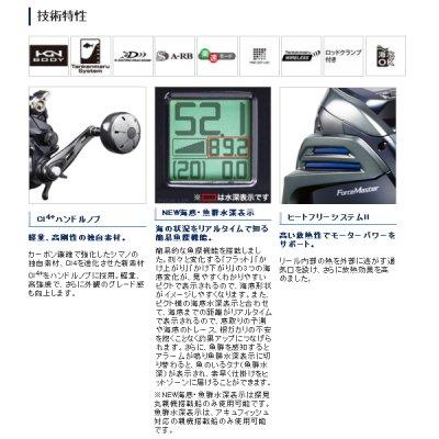 画像2: ≪'20年7月新商品!≫ シマノ '20 フォースマスター 6000 [7月発売予定/ご予約受付中] 【小型商品】