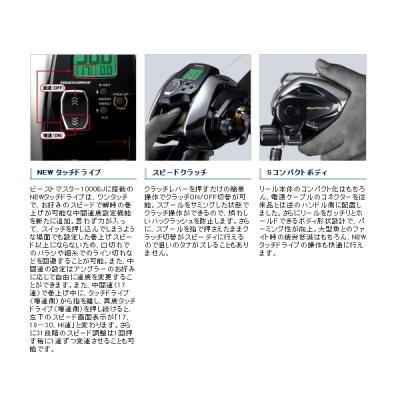 画像3: ≪'20年7月新商品!≫ シマノ '20 ビーストマスター 1000EJ [7月発売予定/ご予約受付中] 【小型商品】