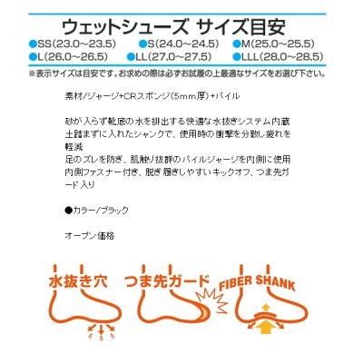画像2: 阪神素地 ウェットシューズ (中割) FX-248 ブラック SSサイズ