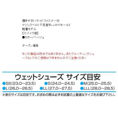 画像2: 阪神素地 スパイクシューズ ハイカットモデル(スパイク底) FX-901 ベーシュ Lサイズ