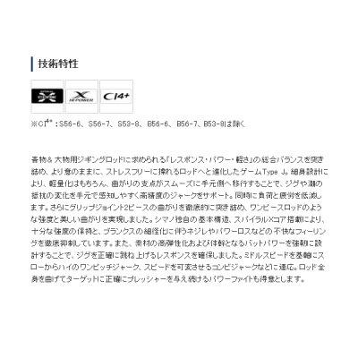 画像2: ≪'20年8月新商品!≫ シマノ '20 ゲームタイプ J B56-7 〔仕舞寸法 104.8cm〕 【保証書付き】 [8月発売予定/ご予約受付中]