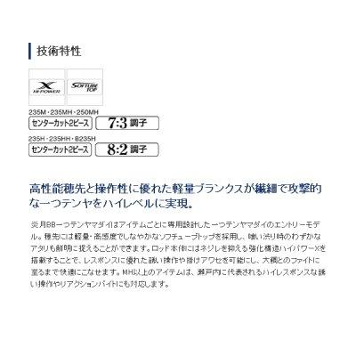 画像2: ≪'20年8月新商品!≫ シマノ '20 炎月 BB 一つテンヤマダイ B235H 〔仕舞寸法 120.5cm〕 [8月発売予定/ご予約受付中]