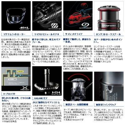 画像4: ≪'20年11月新商品!≫ シマノ '20 ヴァンフォード C2500SHG [11月発売予定/ご予約受付中] 【小型商品】