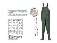 阪神素地 ドライメッシュウェーダー(先丸・フェルト底) / MW-106 27.0cm