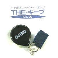 アルファビッグ ザ・キープ/ATK-09