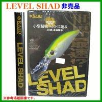 送料無料 (非売品 販促品) DVD LEVEL SHAD (ゆうメール発送)