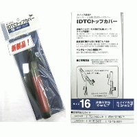 富士工業  IDTCトップカバー サイズ16cm