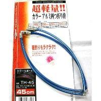 HA TACTICS Enjoy カラーアルミ 四つ折り枠 45cm (ブルー)
