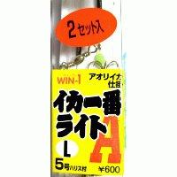 カツイチ win-1 イカ一番 ライトA (L) 5号(2本セット)