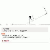 シマノ A-RB ラインローラーヤエン 跳ね上げ式 (Lサイズ) YA-111G